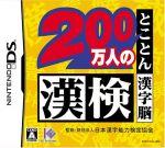 Zaidan Houjin Nippon Kanji Nouryoku Kentei Kyoukai Koushiki Soft: 200 Mannin no KanKen: Tokoton Kanji Nou [Japan Import]