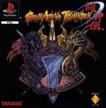 Battle Arena Toshinden - Platinum